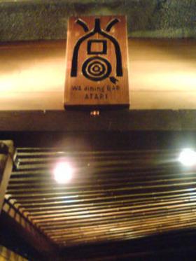 Atari_2